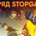 Battlefield V: Battlefield V. Отряд StopGame — Эпизод 2