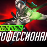 Overwatch: Деград-отряд профессионала в Overwatch. SG + ShaDowBurn
