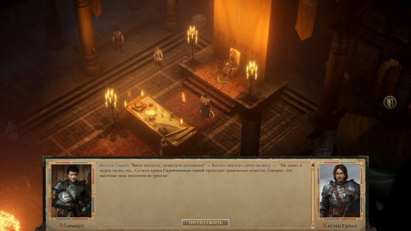 Прием просителей в тронном зале напоминает о Dragon Age: Inquisition, только Owlcat Games прописала куда больше интересных сцен