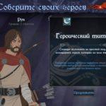 The Banner Saga 3 – холмы из наших костей. Рецензия