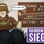Tom Clancy's Rainbow Six Siege: Rainbow Six Siege. Наказание за слив в ЧГК